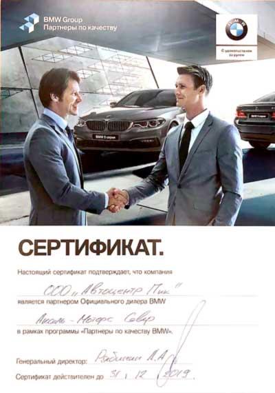 Сертифицированный сервис БМВ